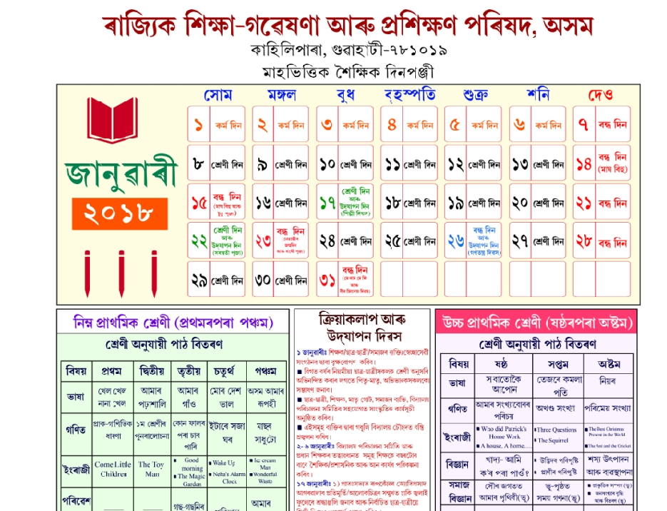 Academic Calendar 2018 Assam ~ Test Blog within Pdf Ssi Calendar