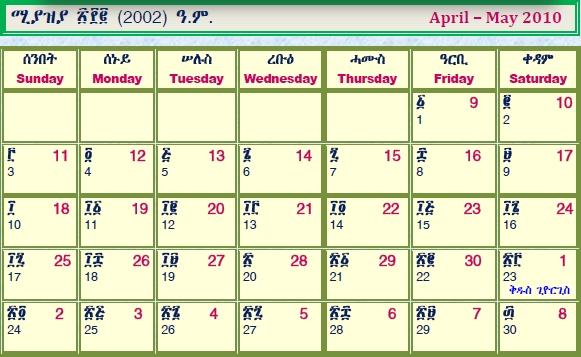 "Creounity Time Machine"", The Universal Date Converter For in Reverse Julian Calendar Converter Photo"