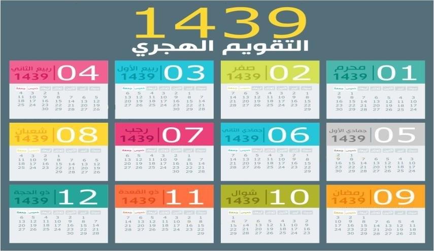 Hijri Calendar 1439 intended for Hijri Calendar 1439