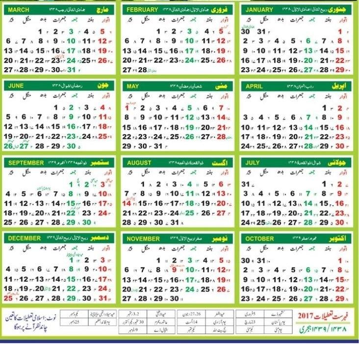 Hijri Calendar 1439 – Printable Year Calendar with Hijri Calendar 1439 Image