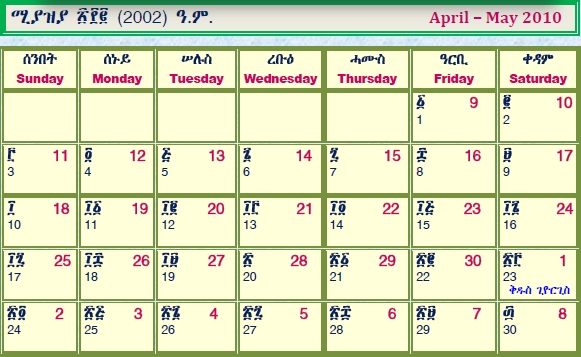 """Creounity Time Machine"""", The Universal Date Converter For with regard to Ethiopian Calender Photo"""