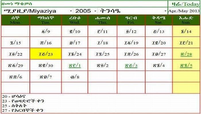 Ethiopian Calendar — Allaboutethio throughout Ethiopian Calender