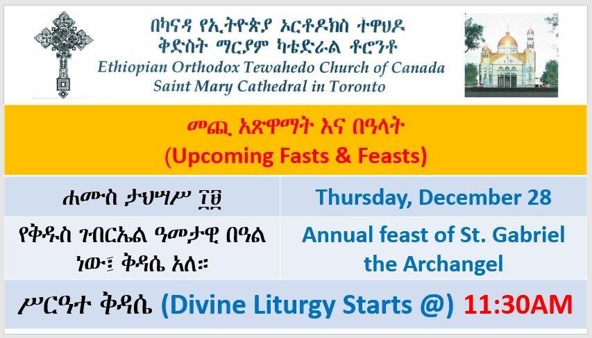 Fasts & Feasts — Ethiopian Orthodox Tewahedo Church regarding Ethiopia Orthodox Calendar Graphics