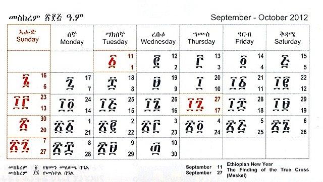 It Is Still 2005 In Ethiopia – Ethiosports in Ethiopian Calender Photo