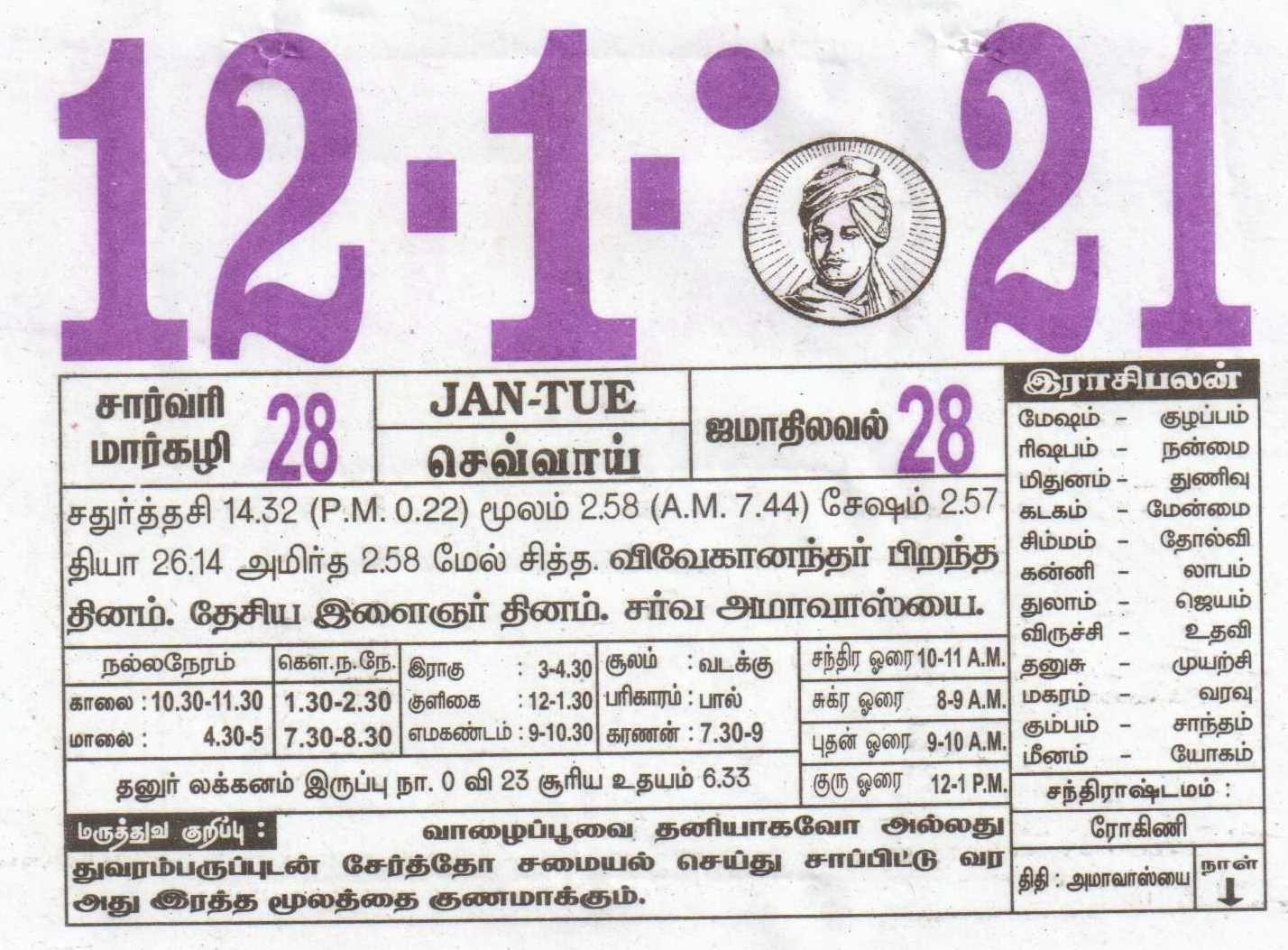12-01-2021 Daily Calendar   Date 12 , January Daily Tear Off Calendar   Daily Panchangam Rasi Palan with regard to 2021 Tamil Calendar Holidays