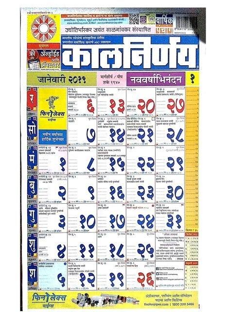 12 Month Downloadable Kalnirnay 2021 Marathi Calendar Pdf - Printablecalendarr regarding Marathi Calender July 2021 Image
