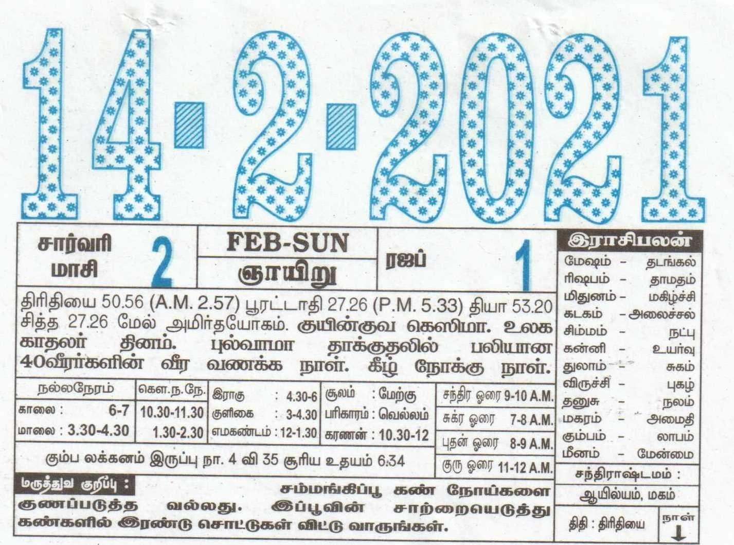 14-02-2021 Daily Calendar   Date 14 , January Daily Tear Off Calendar   Daily Panchangam Rasi Palan throughout 2021 Tamil Calendar Holidays