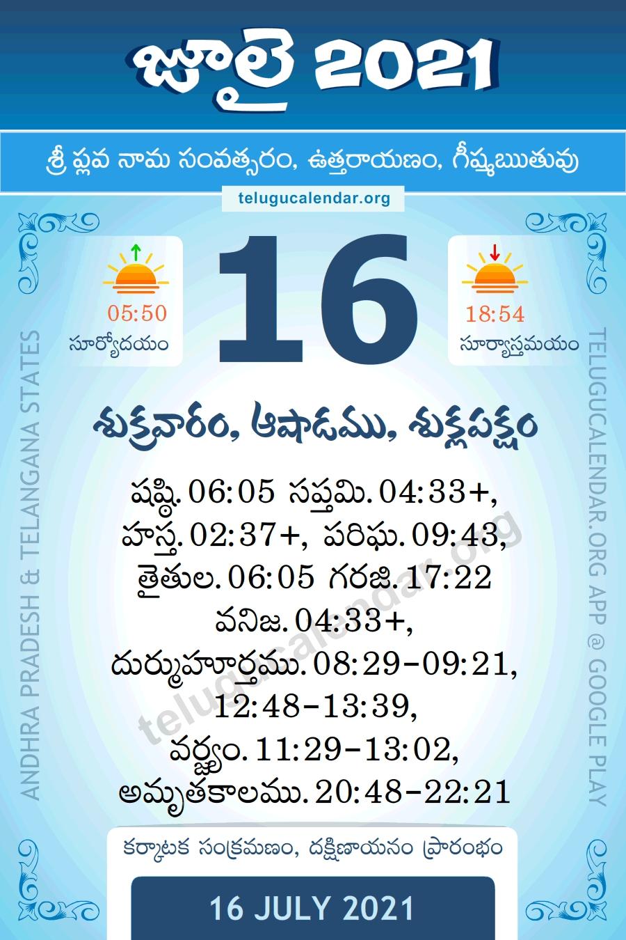 16 July 2021 Panchangam Calendar Daily In Telugu in Telugu Calendar 2021 Panchangam