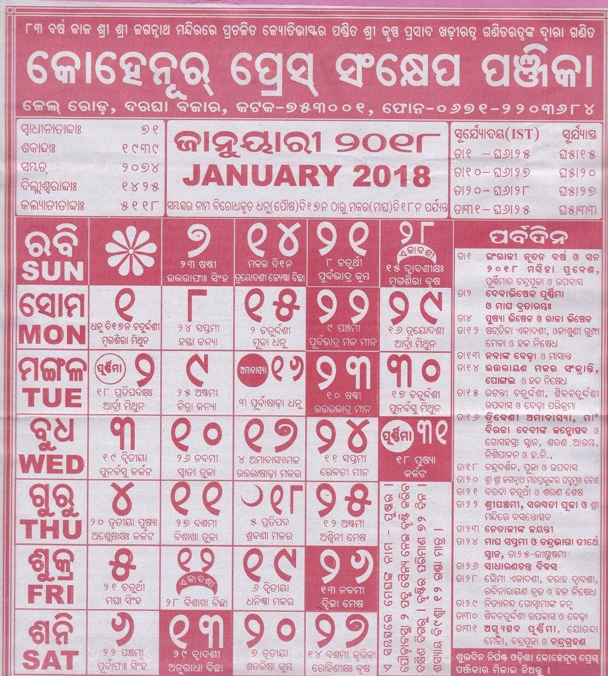 20+ Calendar 2021 Odia - Free Download Printable Calendar Templates ️ inside Government Calendar 2021 Odisha