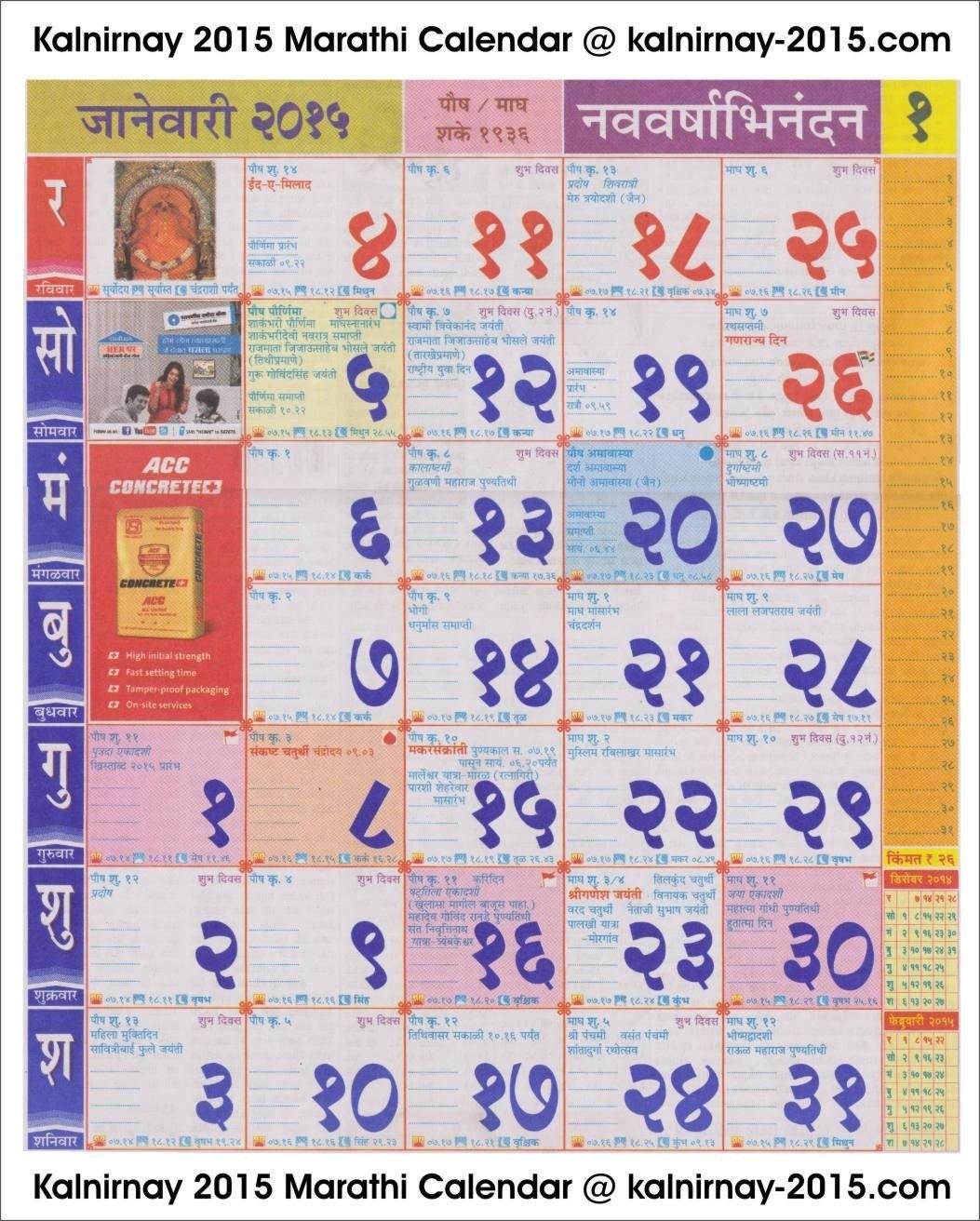 20+ Kalnirnay Calendar Calendar 2021 Marathi - Free Download Printable Calendar Templates ️ inside Kalnirnay 2021 Marathi Calendar In Pdf Photo