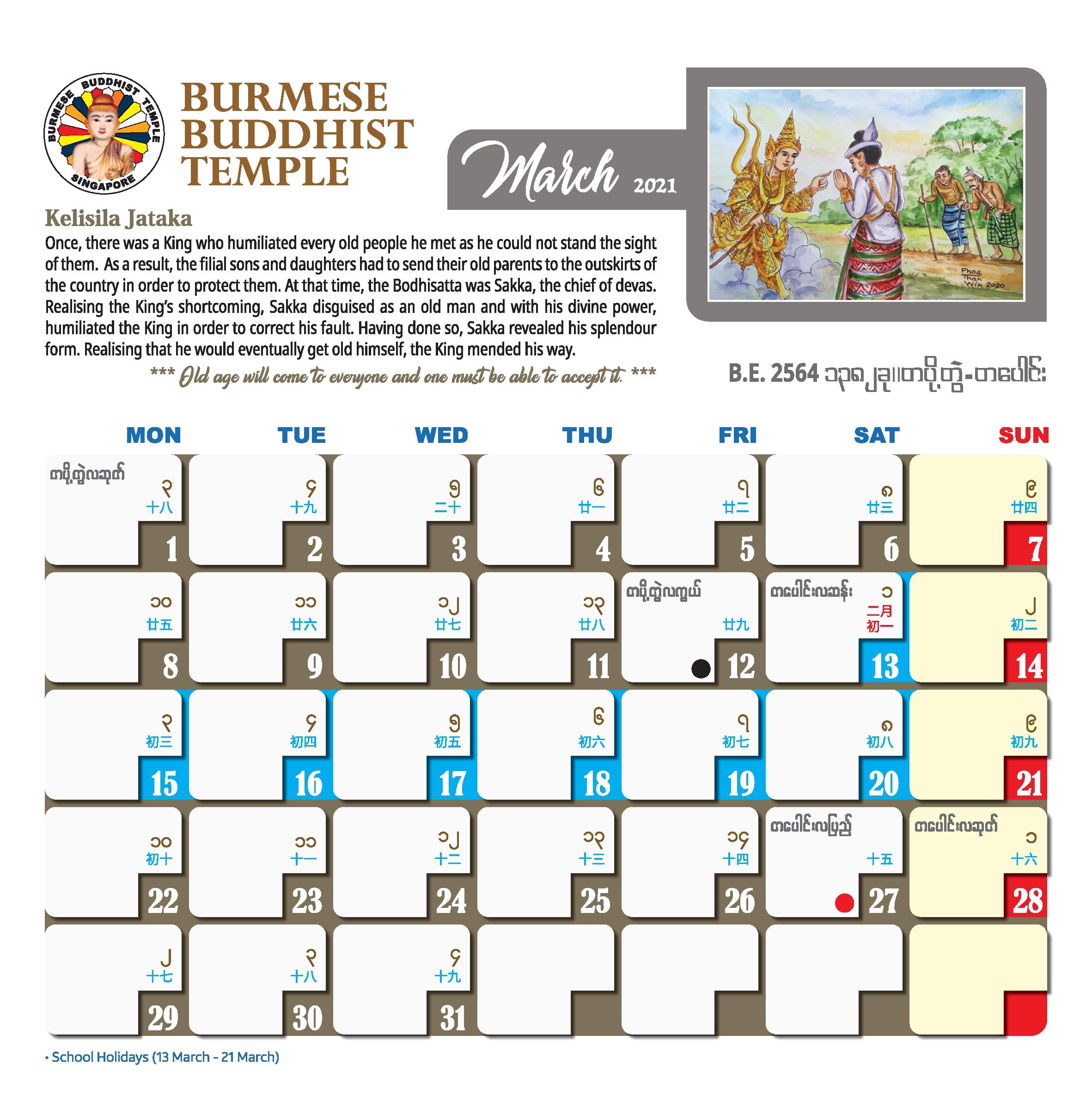 2021 Calendar - Burmese Buddhist Temple within 2021 Myanmar Calendar Psd Free Photo