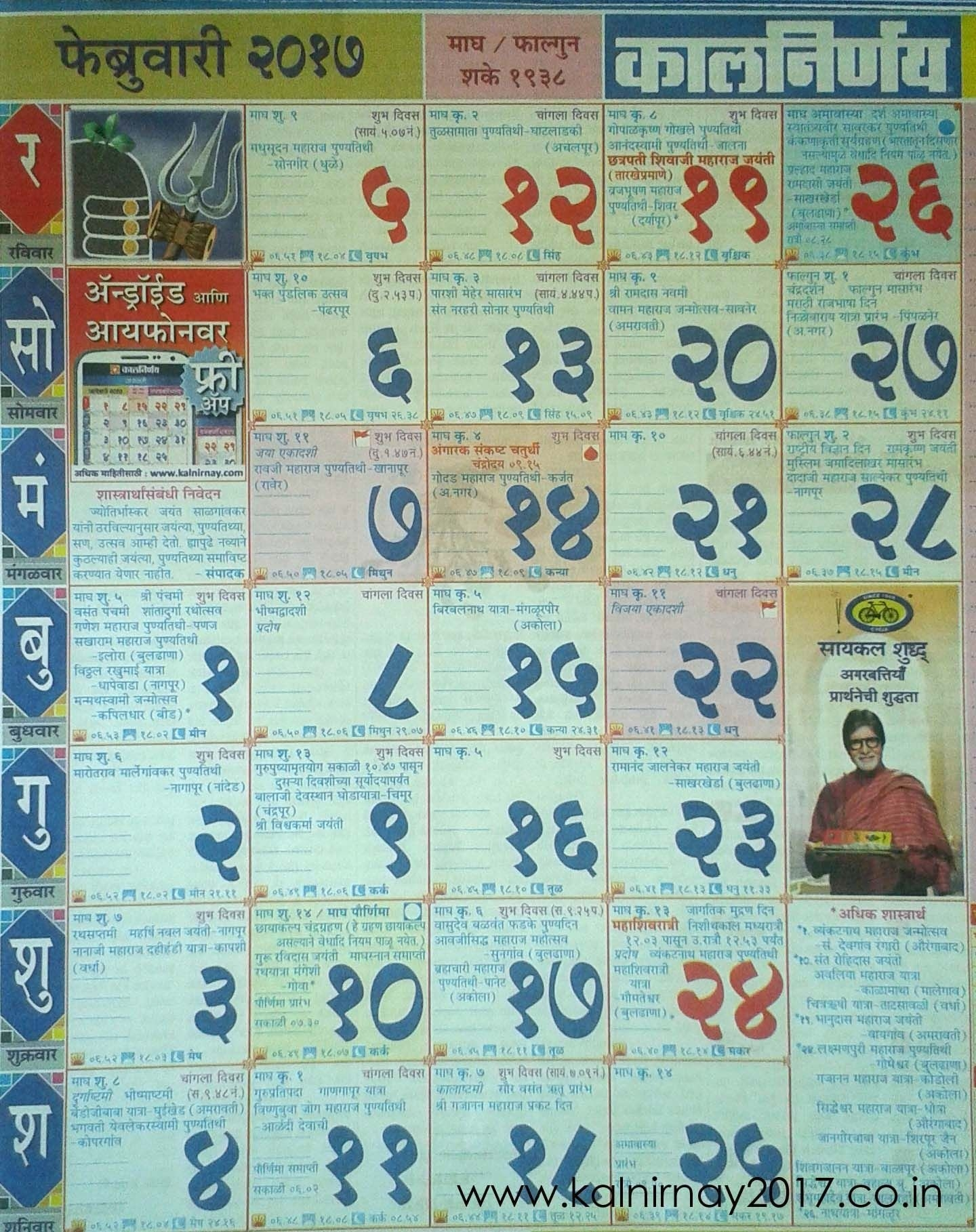 2021 Calendar Kalnirnay Marathi | Printable Calendars 2021 inside 2021 Kalnirnay Marathi Calendar