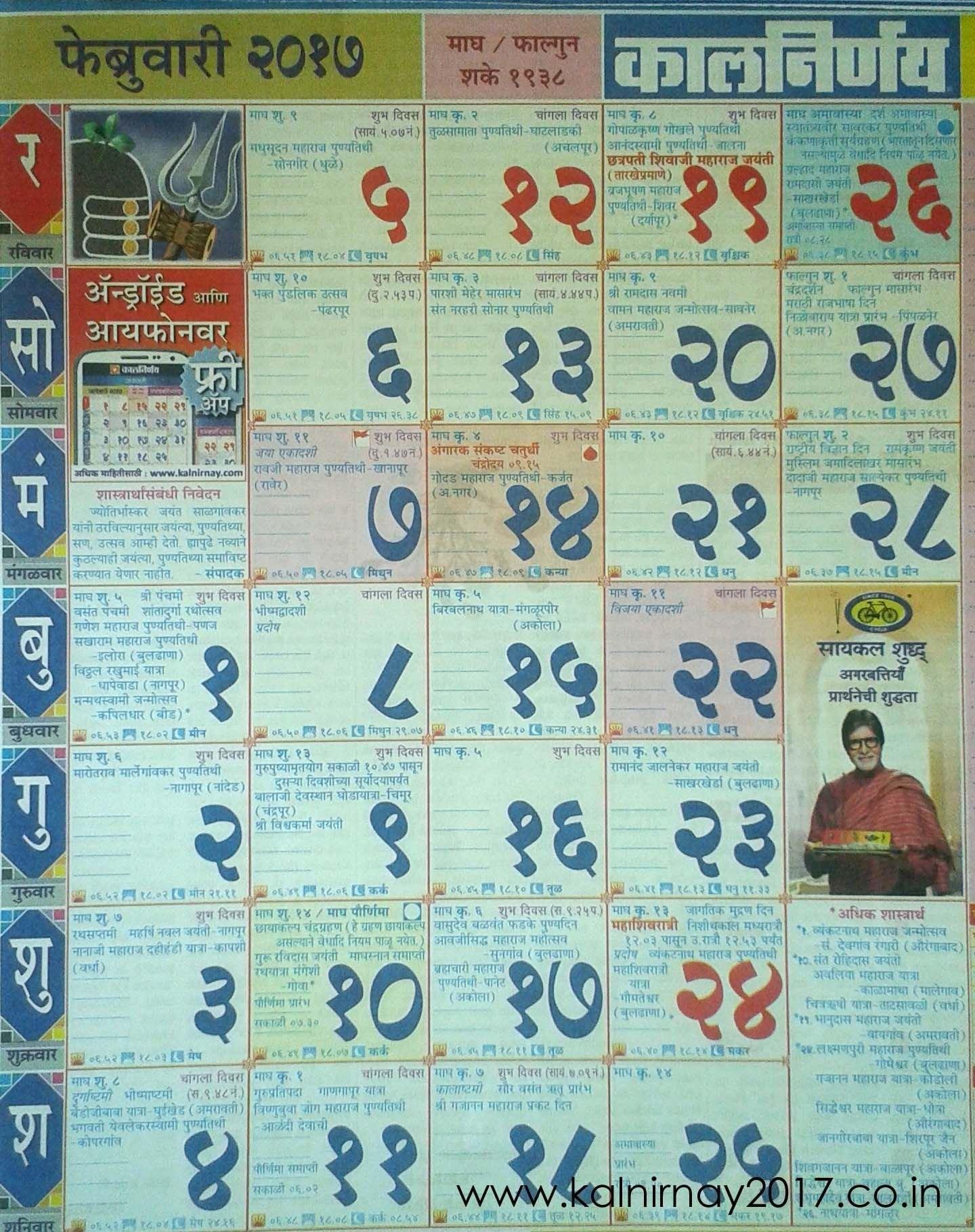 2021 Calendar Kalnirnay Marathi   Printable Calendars 2021 inside Kalnirnay 2021 Marathi Calendar