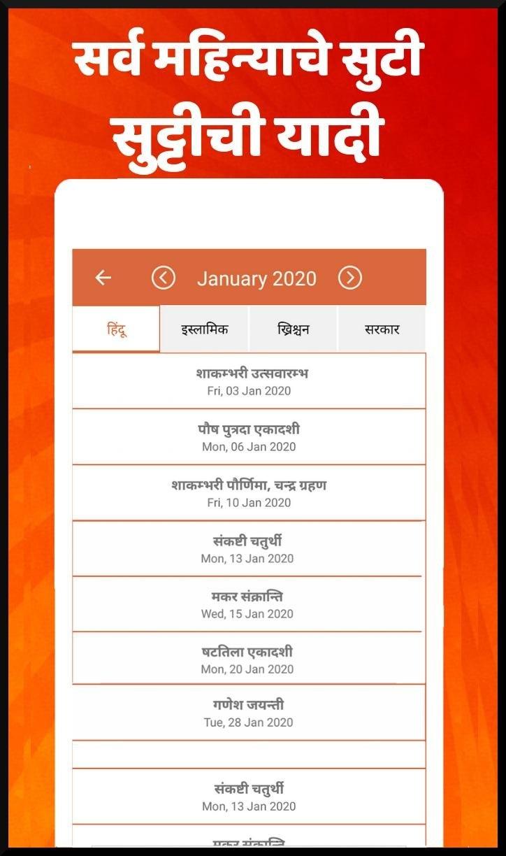 2021 Calendar Kalnirnay Marathi   Printable Calendars 2021 throughout Marathi Calender July 2021 Image Image