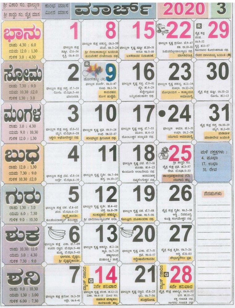 2021 Calendar Kannada - Nexta in Calendar 2021 In Kannada Graphics