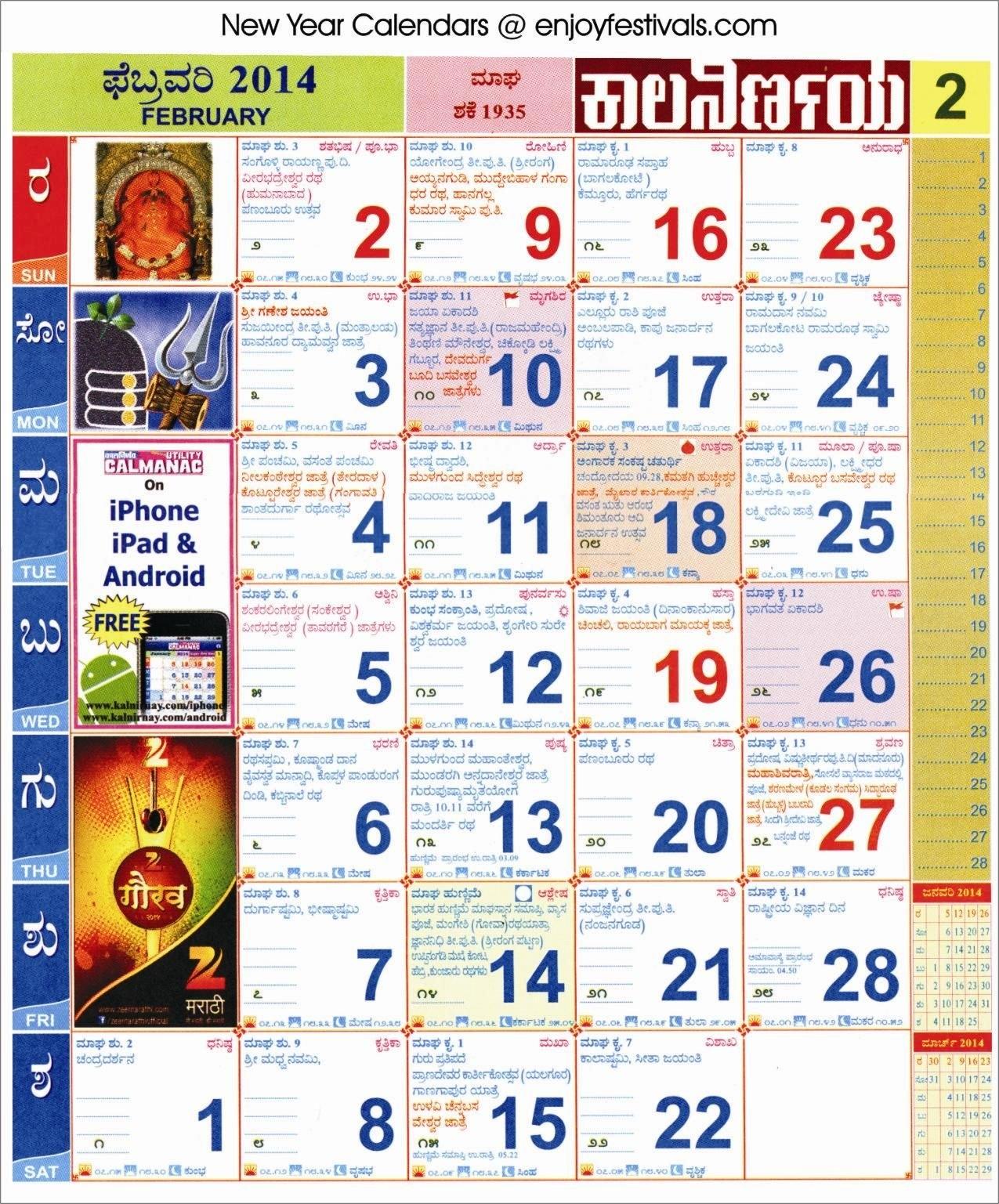 2021 Calendar Kannada Pdf - Calnda pertaining to Calendar 2021 In Kannada