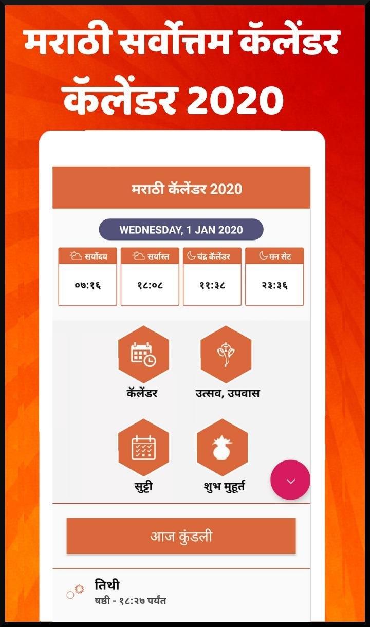 2021 Calendar Marathi   Printable Calendars 2021 throughout Marathi Calender July 2021 Image Image