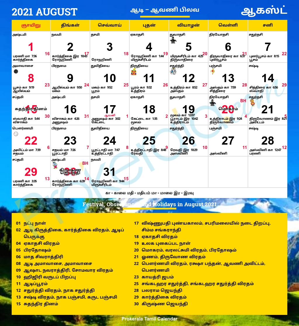 2021 Tamil Calendar | Printable Calendars 2021 intended for 2021 2021 Tamil Calendar Photo