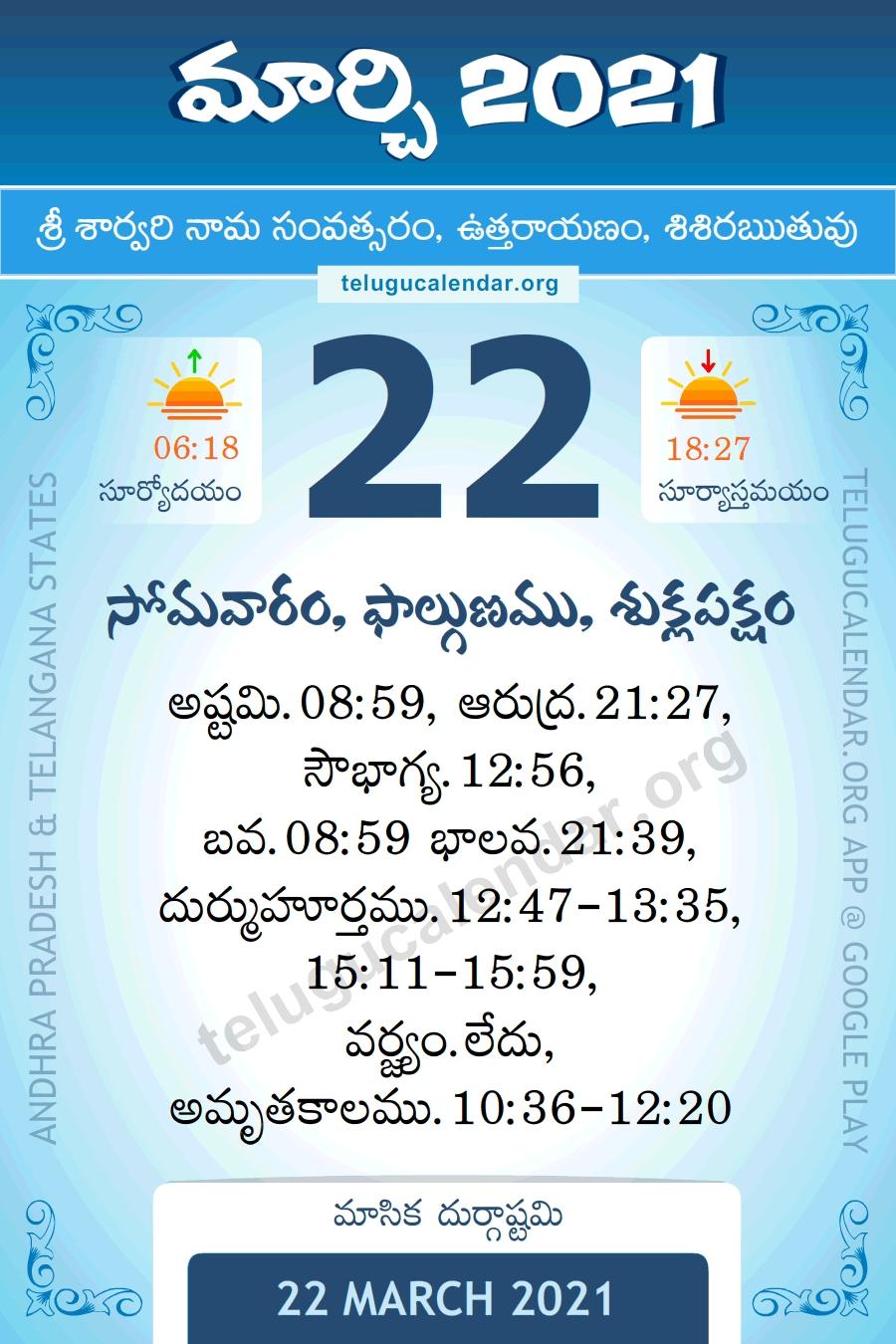 22 March 2021 Panchangam Calendar పంచాంగం మార్చి Daily In Telugu inside Telugu Calendar 2021 Panchangam Graphics