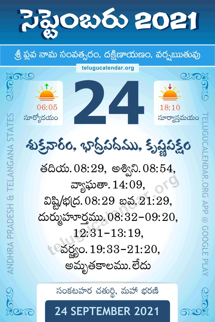 24 September 2021 Panchangam Calendar Daily In Telugu with regard to Telugu Calendar 2021 Panchangam Graphics