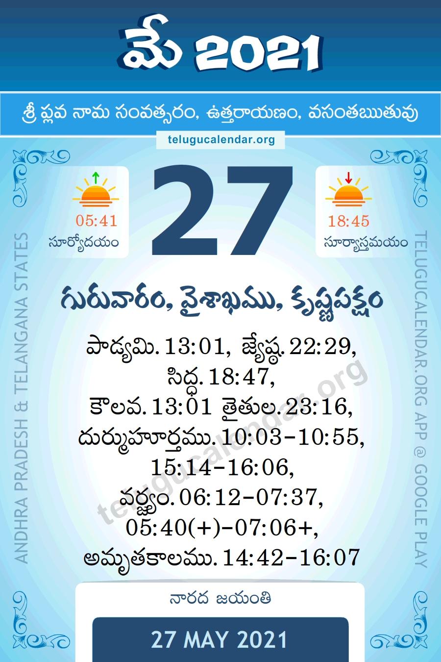 27 May 2021 Panchangam Calendar Daily In Telugu with regard to Telugu Calendar 2021 Panchangam Graphics