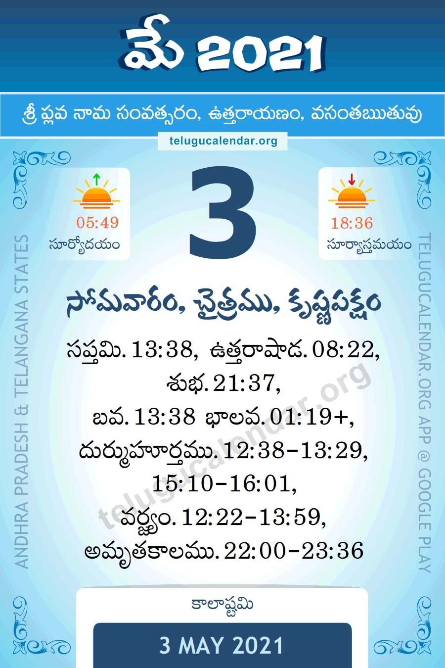 3 May 2021 Panchangam Calendar Daily In Telugu inside Telugu Calendar 2021 Panchangam Graphics