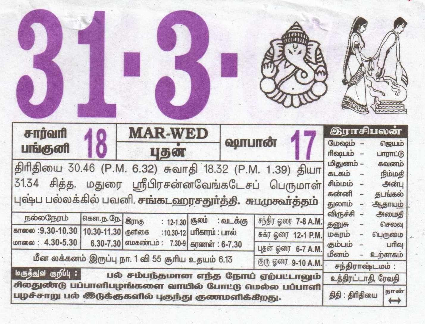 31-03-2021 Daily Calendar   Date 31 , January Daily Tear Off Calendar   Daily Panchangam Rasi Palan with 2021 Tamil Calendar Holidays Image