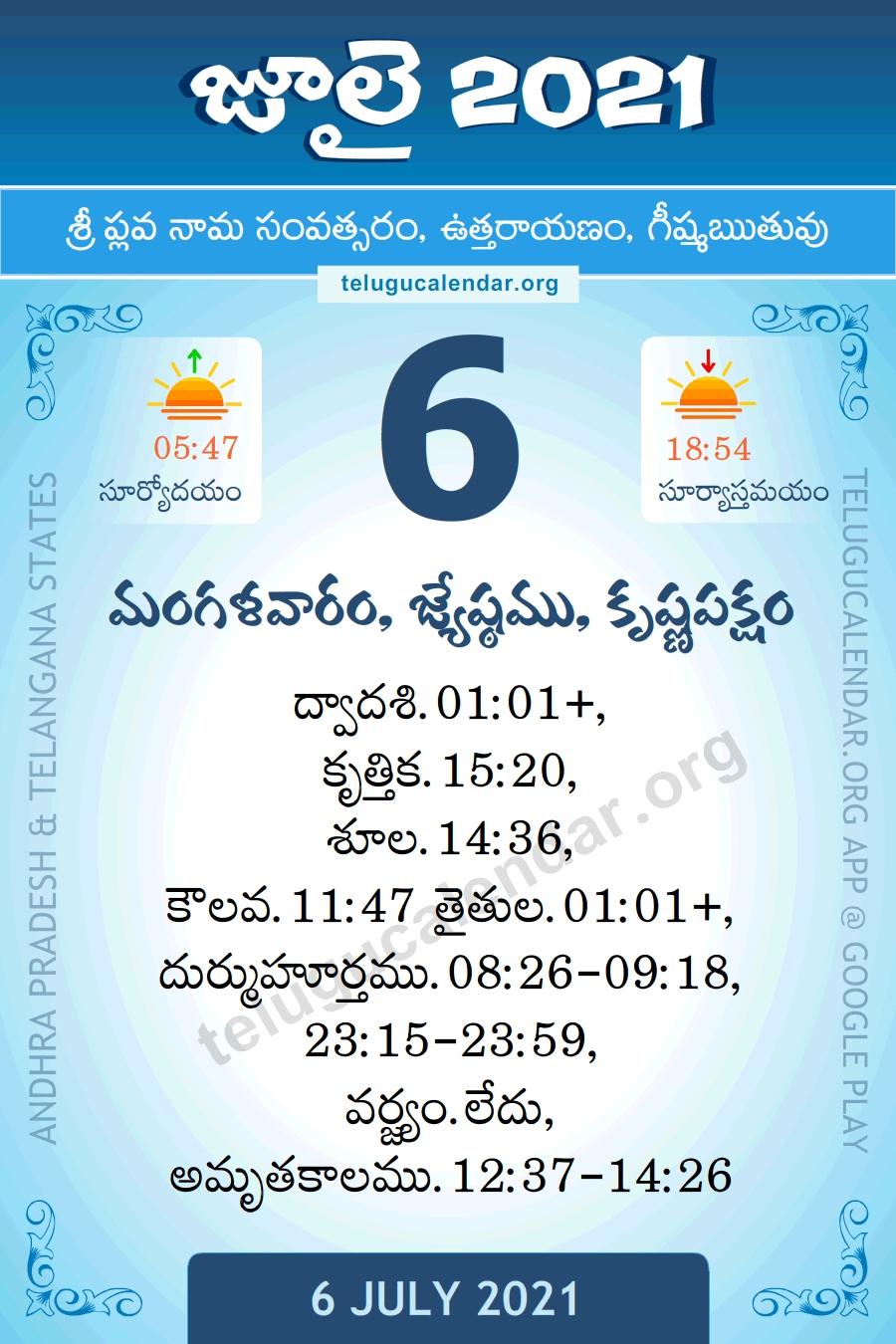 6 July 2021 Panchangam Calendar Daily In Telugu inside Telugu Calendar 2021 Panchangam