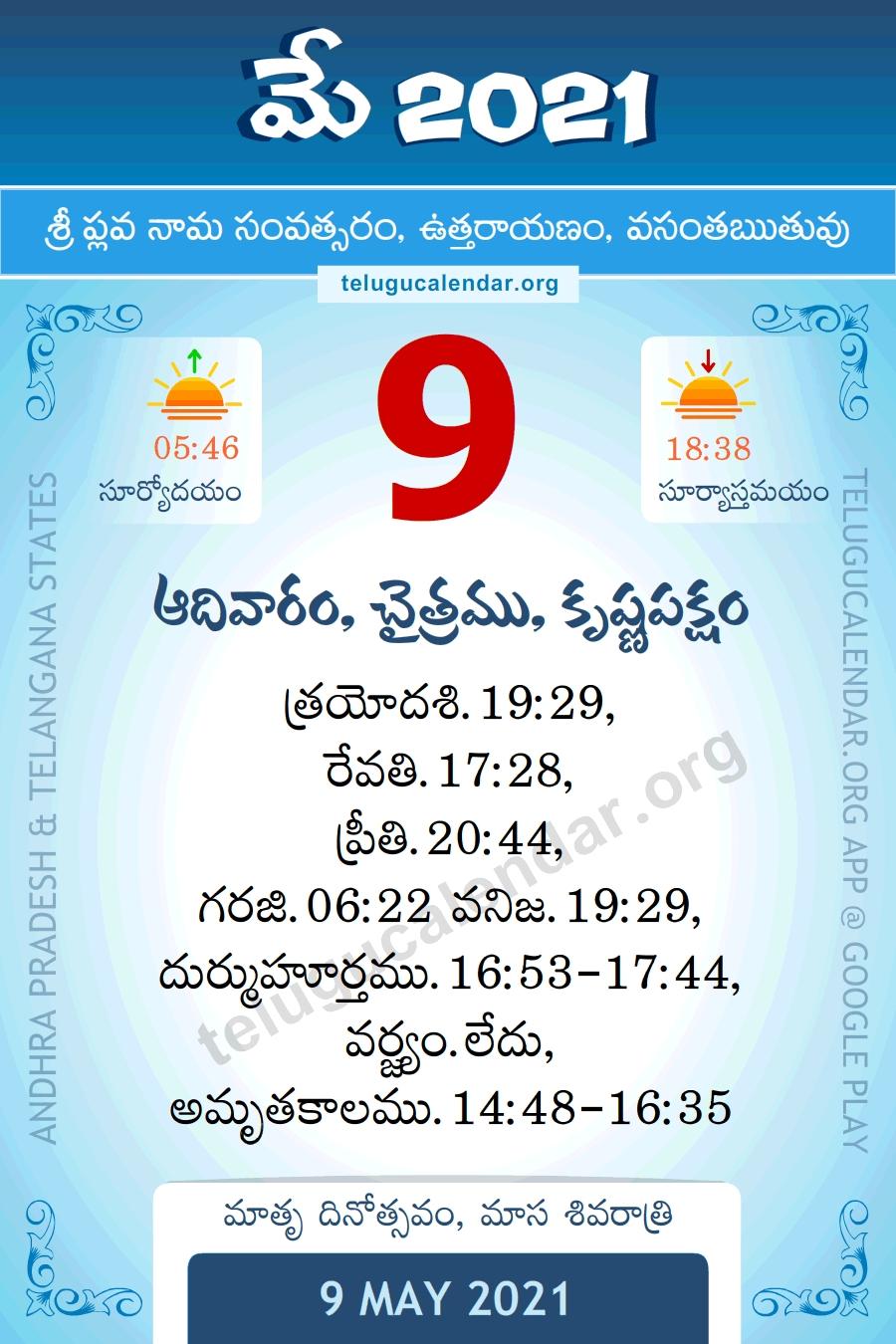 9 May 2021 Panchangam Calendar Daily In Telugu throughout Telugu Calendar 2021 Panchangam Graphics