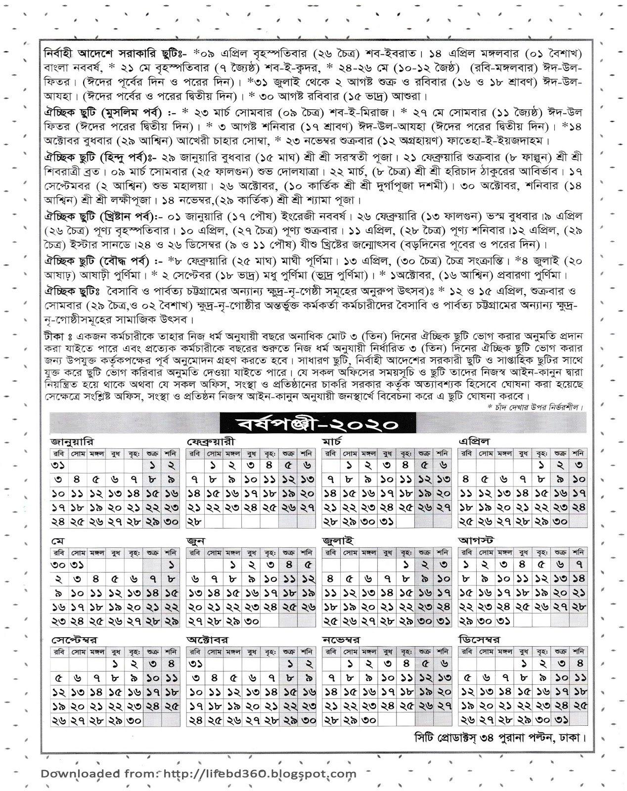 Bangladesh Government Holiday Calendar 2020 | Life In Bangladesh with Bangladesh Government Calendar 2021 Photo