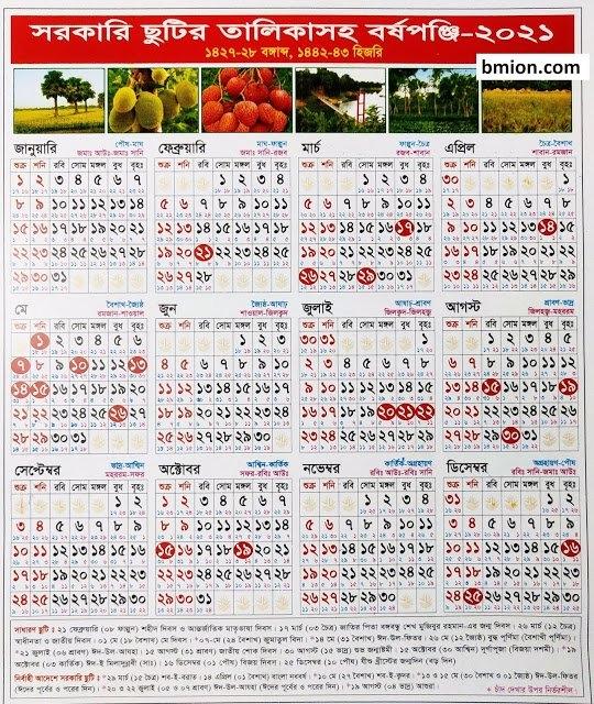 Bangladesh Public/Government Holidays 2021 । Bangla Calender 2021 - Bmion throughout Calender Of 2021 Bangladesh