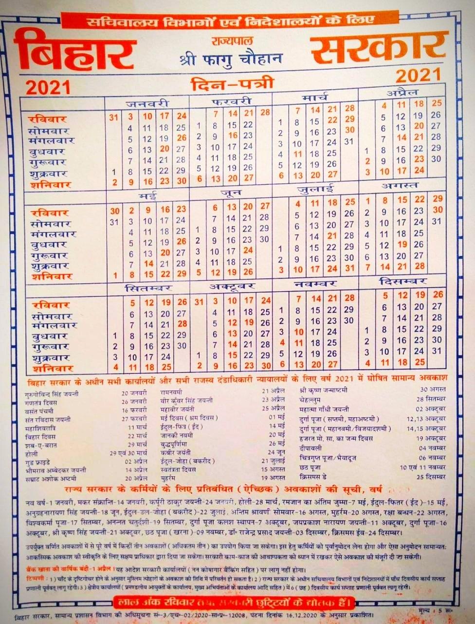 Bihar Government Calendar 2021 - Speakdoor inside Bangladesh 2021 Government Calendar