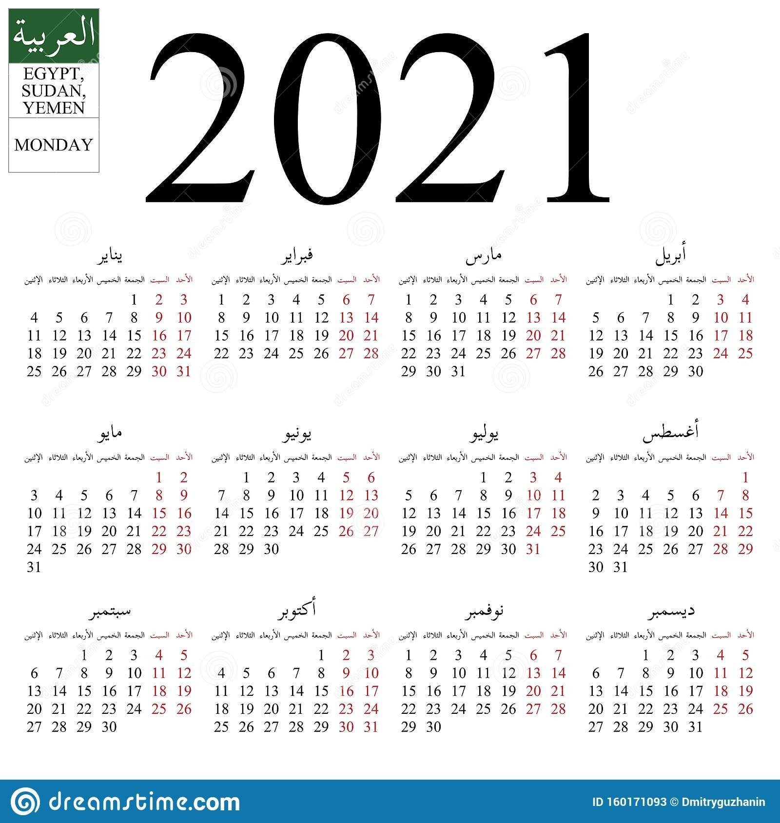 Calendar 2021, Arabic, Monday Stock Vector - Illustration Of Annual, Months: 160171093 within Egypt Holiday Calendar 2021