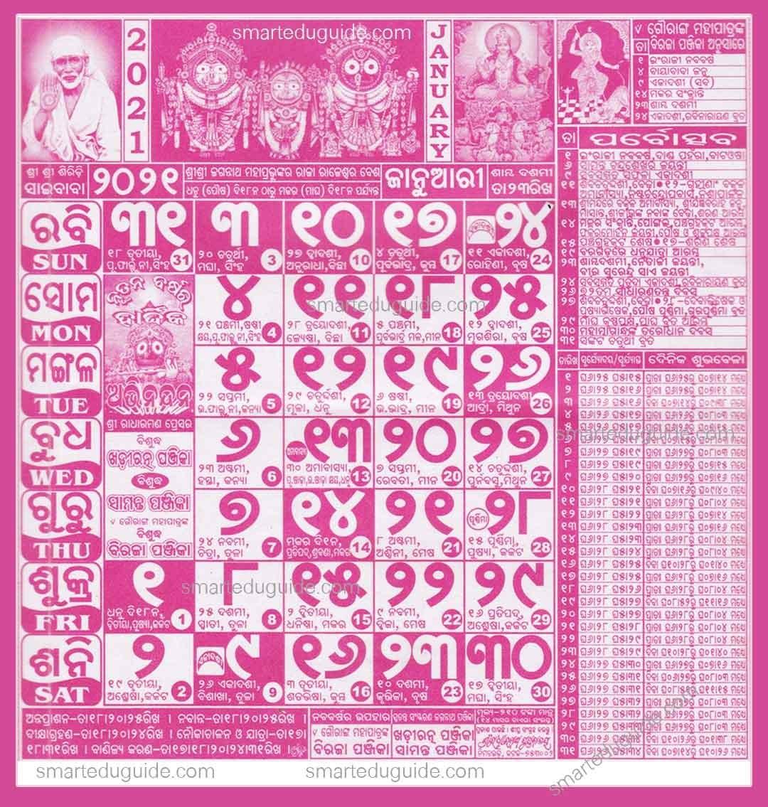 Calendar 2021 January Odia - March 2021 inside Government Calendar 2021 Odisha