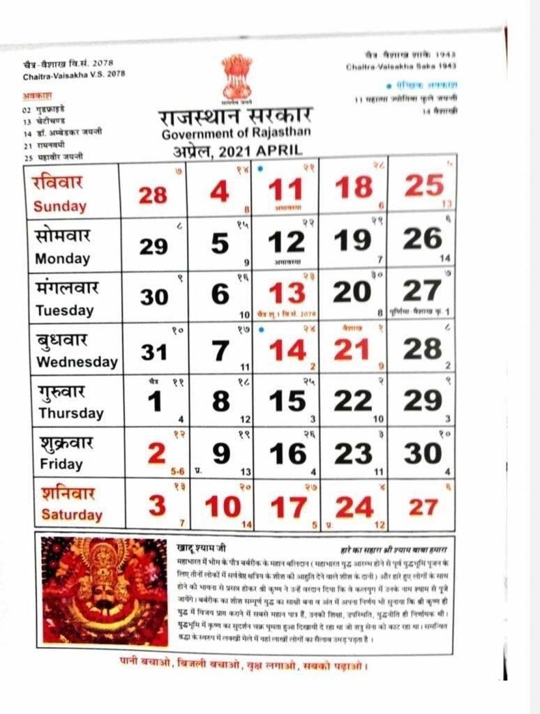 Calendar : Government Of Rajasthan 2021 - Shivira pertaining to Government Calendar 2021 Odisha