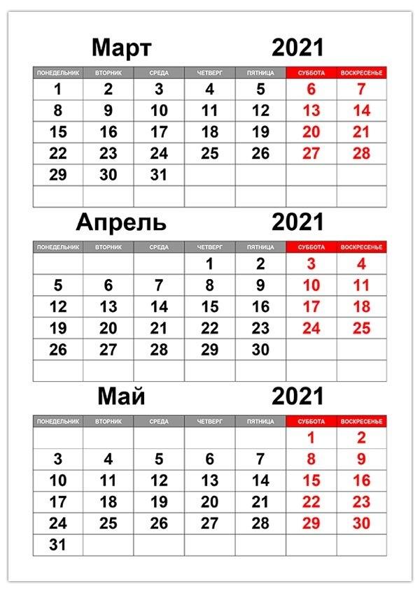 Календари На 2021 Год — Страница 3 — Calendarbox.ru inside Календарь 2018-2021 На Одном Листе