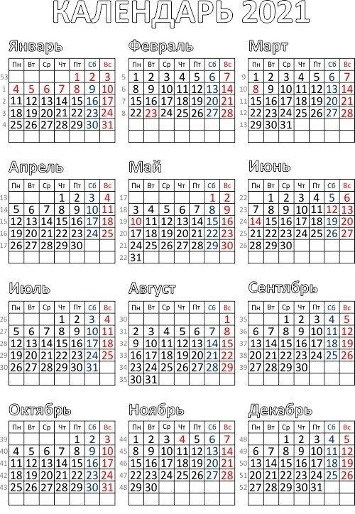 Календарь 2021 - Красивые Картинки (40 Фото) • Прикольные Картинки И Позитив in Календарь Рисованный Январь Февраль