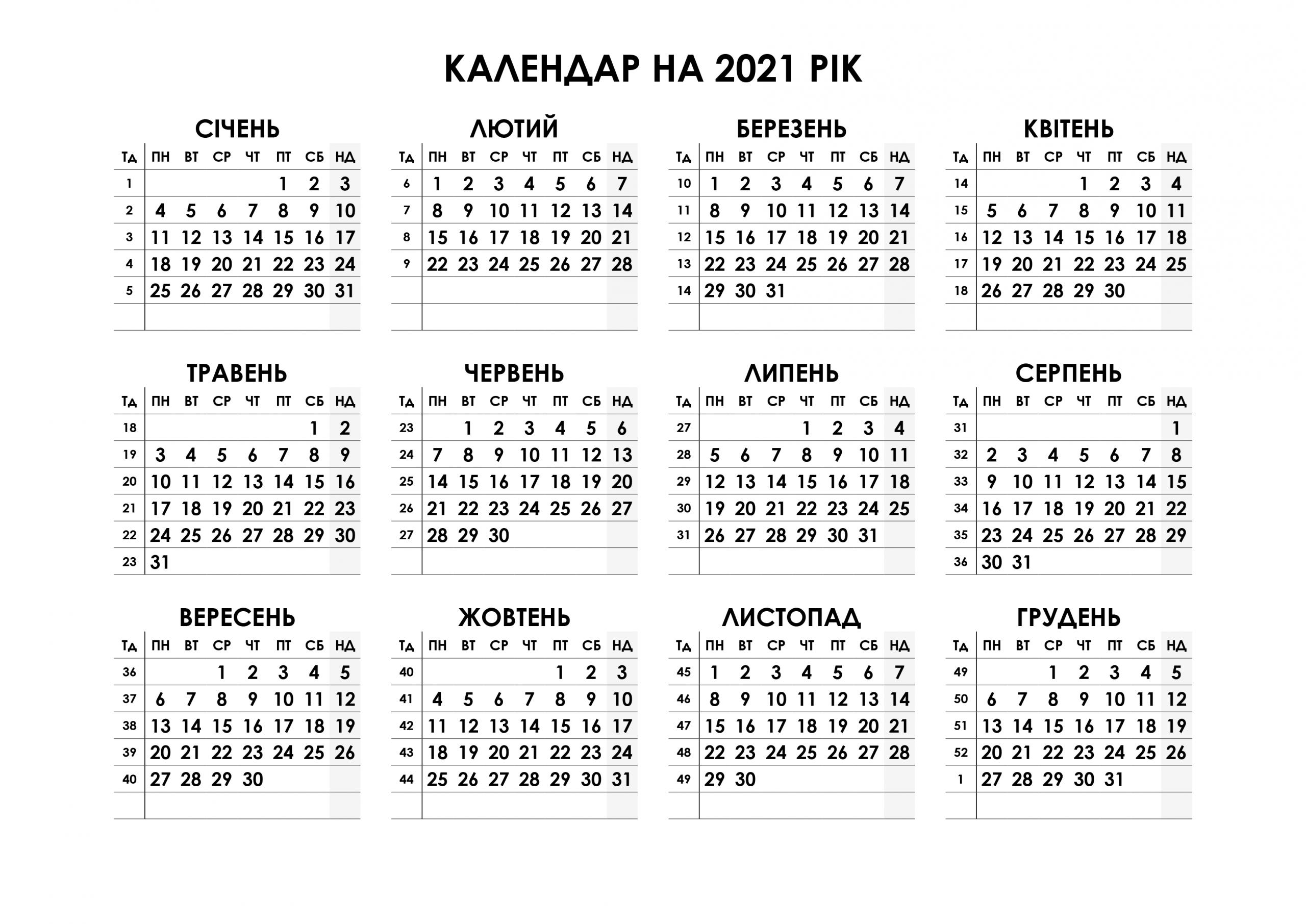 Календарь 2021 На Украинском Языке — 3Mu.ru for Календарь 2018-2021 На Одном Листе