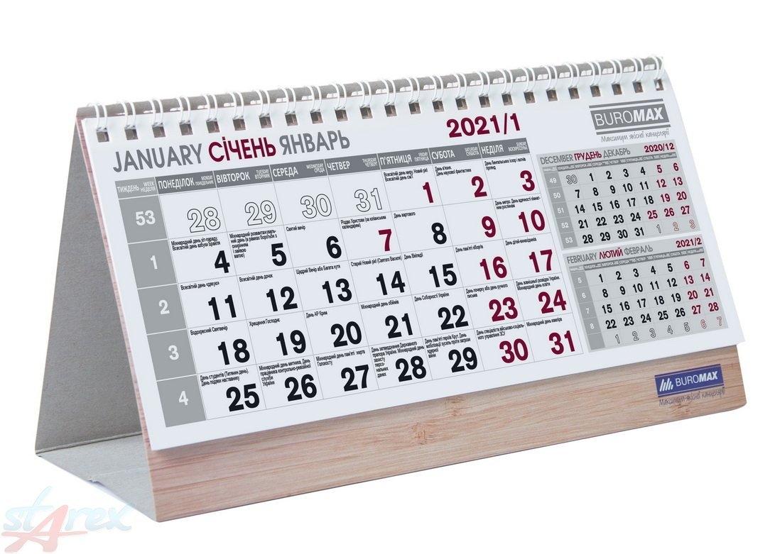 Календарь 2021 Настольный Перекидной Настенный Купить По Лучшей Цене В Интернет Магазине intended for Календарь 2018-2021 На Одном Листе Graphics