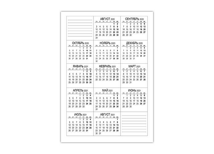 Календарь На 2021, 2022, 2023 Год — Calendar12.Ru inside Календарь 2018-2021 На Одном Листе