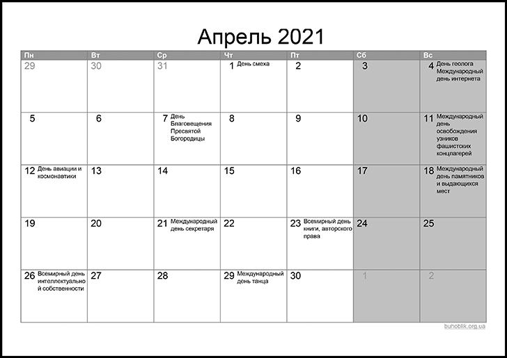 Календарь На Арель 2021 - Вариант №2 with Календарь Сентябрь Октябрь 2021