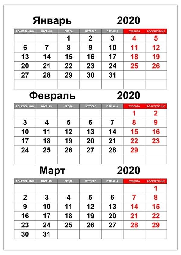 Календарь На Декабрь 2020 И Январь, Февраль 2021 — Calendarbox.ru intended for Календарь Рисованный Январь Февраль