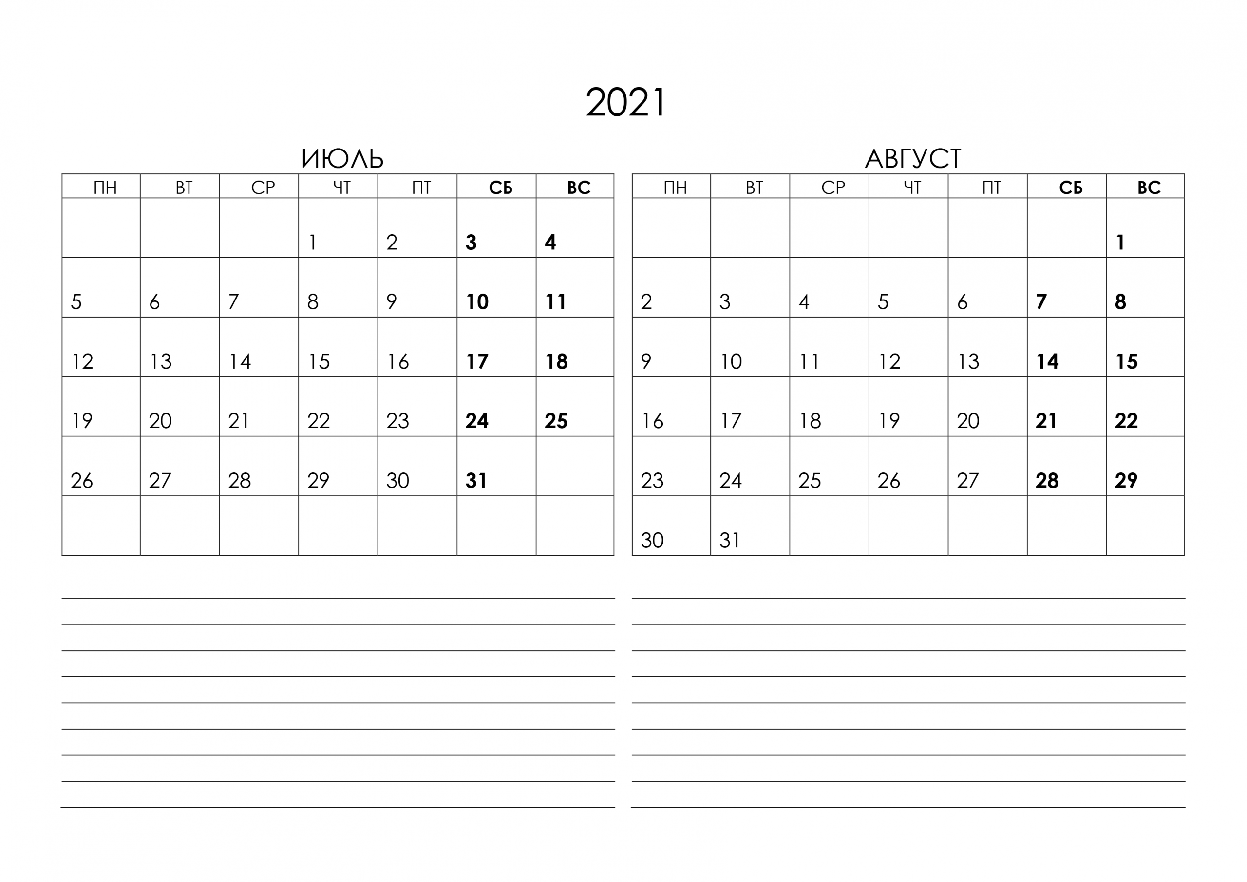Календарь На Июль И Август 2021 Года — Calendar12.Ru within Календарь 2018-2021 На Одном Листе Graphics