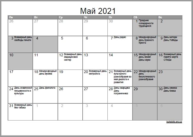 Календарь На Май 2021 - Вариант №2 in Календарь 2018-2021 На Одном Листе