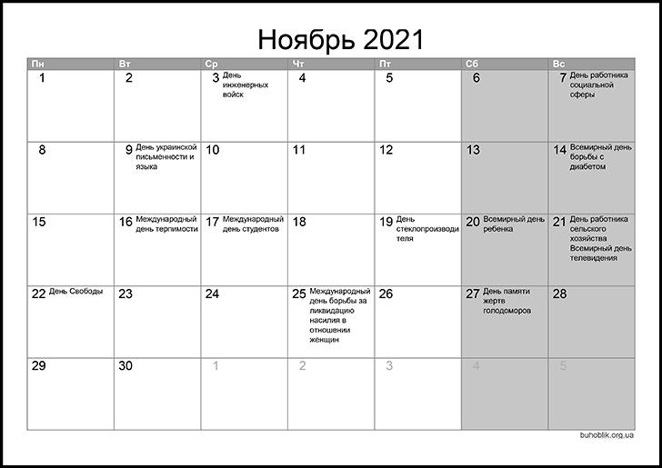 Календарь На Ноябрь 2021 - Вариант №2 pertaining to Календарь Сентябрь Октябрь 2021