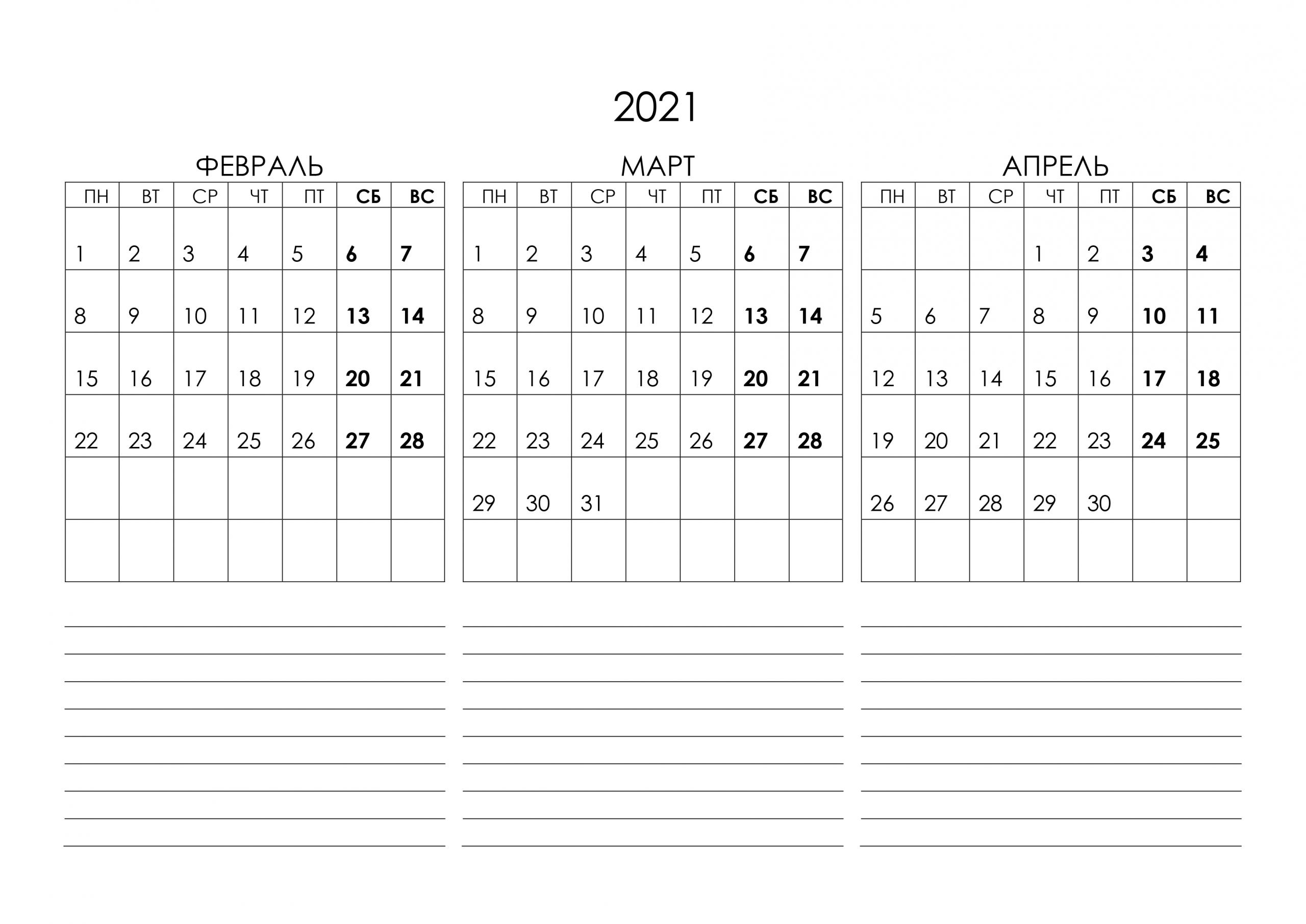 Календарь На Февраль, Март И Апрель 2021 Года — Calendar12.Ru pertaining to Календарь Рисованный Январь Февраль Photo