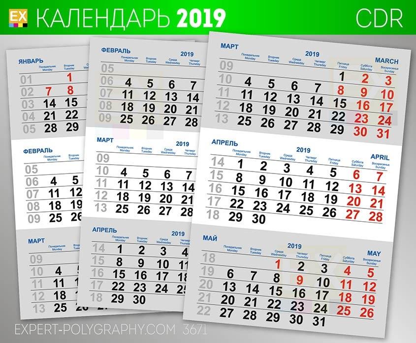 Квартальный Календарь 2019 Векторный Шаблон Cdr with regard to Календарь 2018-2021 На Одном Листе Graphics