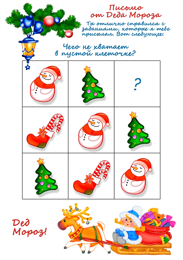"""Комплект Заданий """"Новый Год"""" with Задания Для Адвент Календаря"""