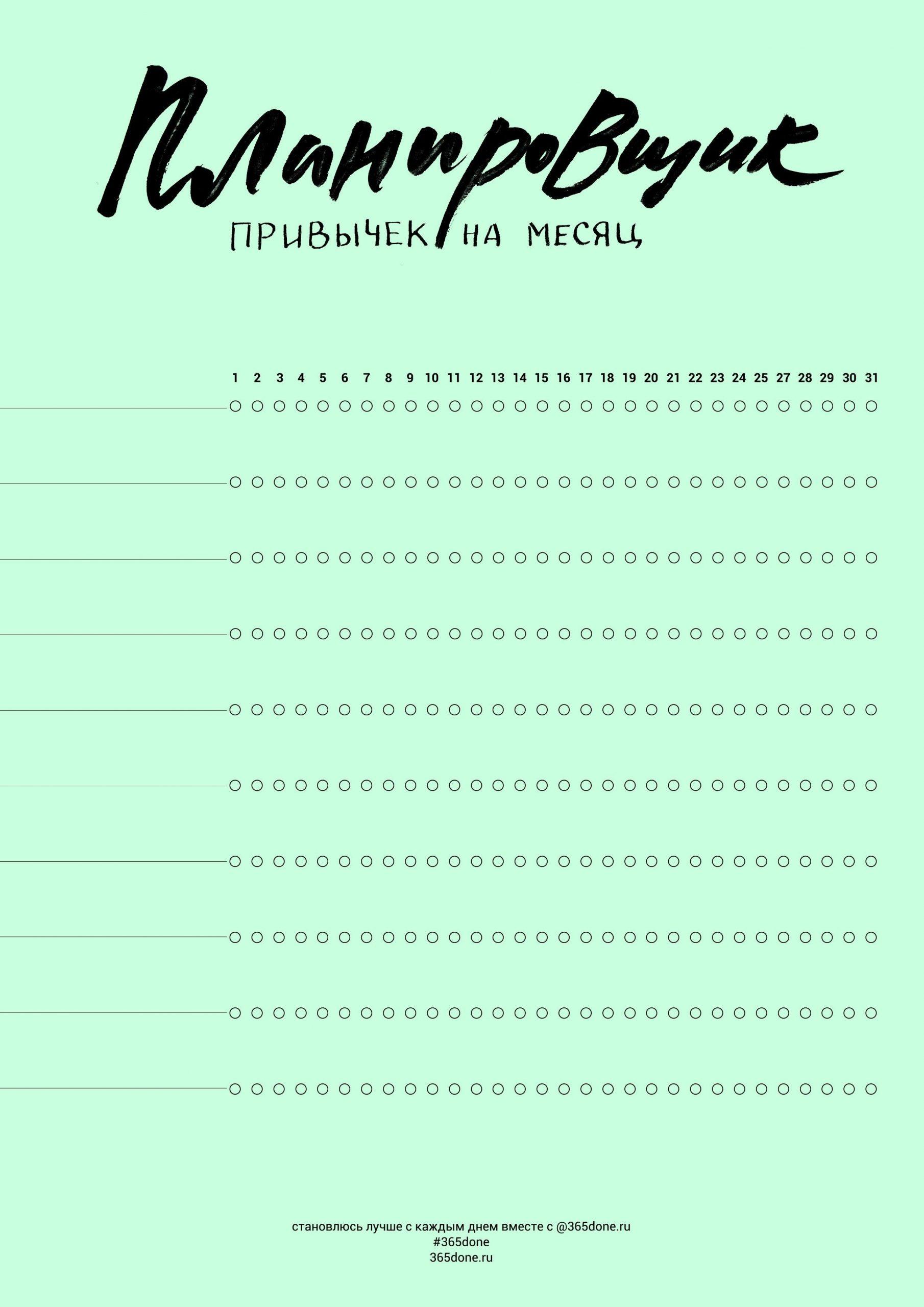 Список Муштра Красивый   Планировщики, Страницы Планировщика inside Планер На Неделю Распечатать С 7 Утра