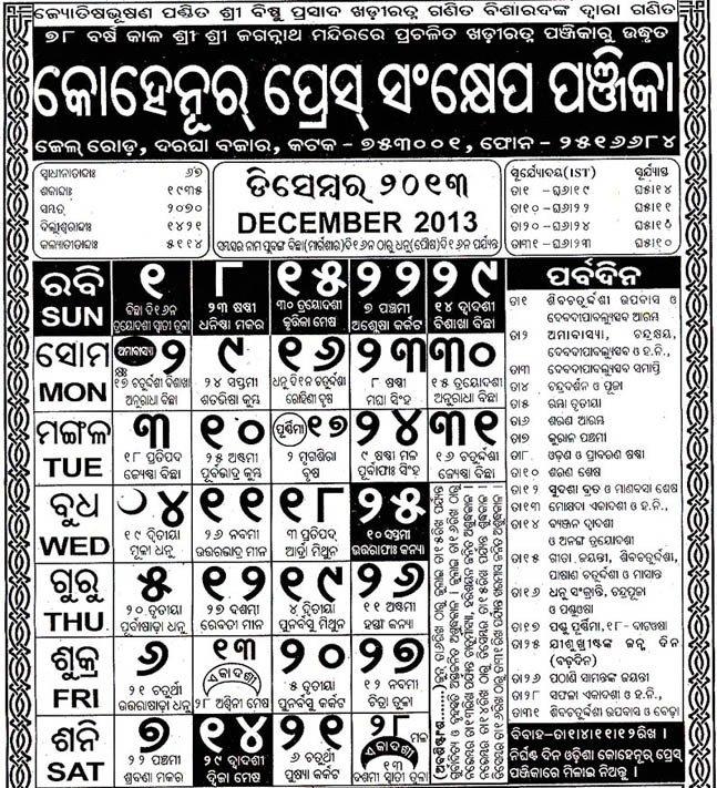 December Odia Kohinur Odia Calender - Eodisha - Latest Odisha News - Business - Culture -Art intended for Oriya Calendar 2021 .Pdf Graphics